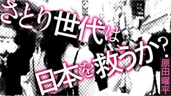 さとり世代は日本を救うか?