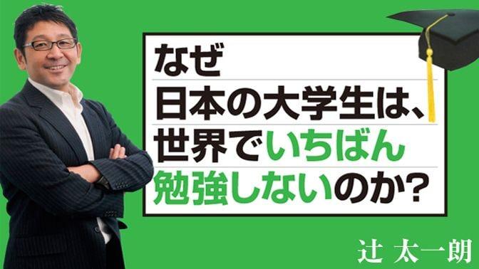 [社名公開]これが就活で成績を活用する企業だ | なぜ日本の大学生は、世界でいちばん勉強しないのか?
