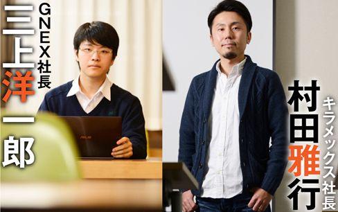 楽天卒業生と現役高校1年生が起業したワケ