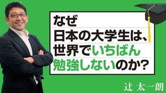 立教はなぜ、東大・早稲田・慶應に勝てたのか?