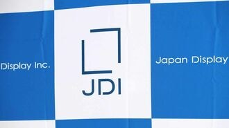 経営危機の「JDI」がそれでも潰れない理由