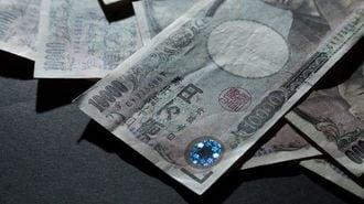 メルカリに「福沢諭吉紙幣」が出品された理由