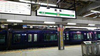 「相鉄・JR直通線」お得なのはどこへ通勤する人?