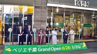「新生」千葉駅ビルは衰退する市街地を救うか