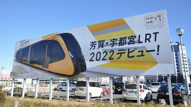 宇都宮LRT、新幹線…「新線工事」はなぜ遅れるか