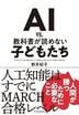 AI vs. 教科書が読めない子どもたち