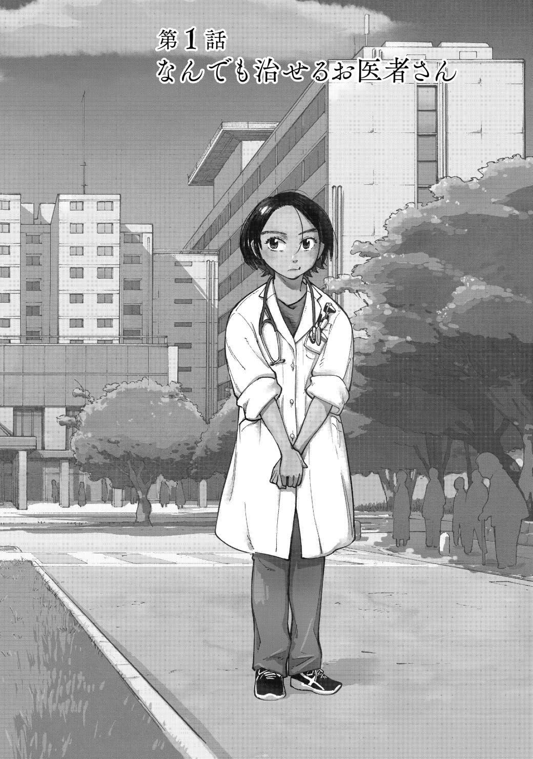 の カルテ 番目 19 「臓器を専門としない医者」が人命を救える理由 漫画「19番目のカルテ」(第1話)(東洋経済オンライン)物語の中で見た「なんでも治せる医者」にな…|dメニューニュース(NTTドコモ)