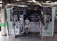 「エキナカ自販機で缶コーヒーがタダ?!」が示す可能性《それゆけ!カナモリさん》