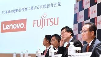 富士通とレノボ、パソコン合弁合意の舞台裏