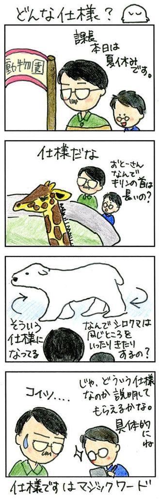 キリンの首が長いのは「仕様だから」なのか