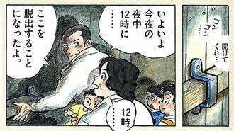 終戦を満州で迎えた日本人家族が脱出した瞬間