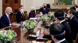 米国の「ミドルクラスのための外交」って何だろう