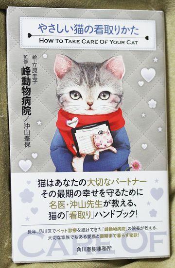 『やさしい猫の看取りかた』(角川春樹事務所)(筆者撮影)