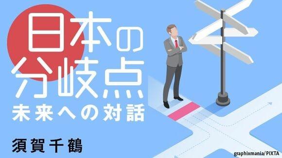 日本の分岐点 未来への対話