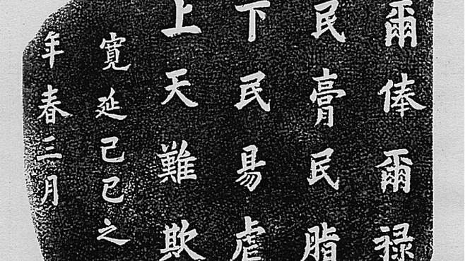 上に立つ者が胸に刻むべき「16文字」の漢字