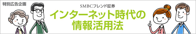 SMBCフレンド証券