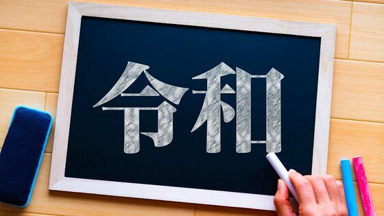 「令和の日本型学校教育」何が昭和と違うのか