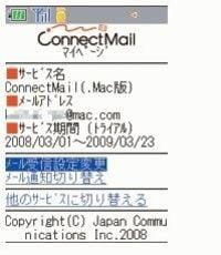 PCメールが携帯でも使える通信ベンチャーの新サービス