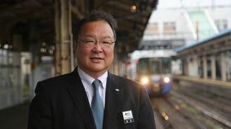 地方鉄道の「カリスマ社長」が新任地で挑む課題