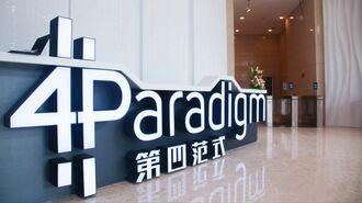 中国のAIユニコーン、「プレIPO」で724億円調達