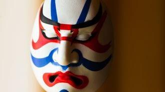 Transcreating Tokyo – Kabuki, Then and Now, Part 3