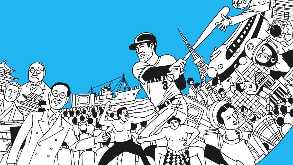 世代間の誤解や歪みの原因ともなり得る「戦後の昭和~平成の出来事」を取り上げる(イラスト:ケン・サイトー)