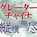 """香港人はなぜ中国人を""""バッタ""""と呼ぶのか?"""