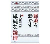 経済を動かす単純な論理 櫻川昌哉著 ~わかりやすい理論で日本のバブルの健在を示唆