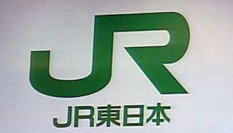 JR東「羽田空港とりんかい線の接続も検討」