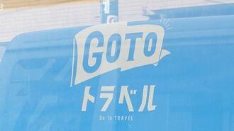 「GoTo全国停止」の衝撃、冬の観光業界に二重苦