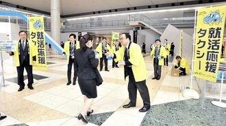 タクシー業界が就活生に「無料券」を配るワケ
