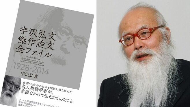 コロナ医療逼迫を予見した経済学者・宇沢弘文