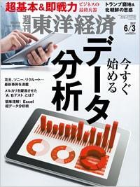 トランプの窮地<br>翻弄される日本
