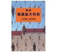 検証 格差拡大社会 上村敏之・田中宏樹編 ~基本的な知識を整理し新しい視点を提供する