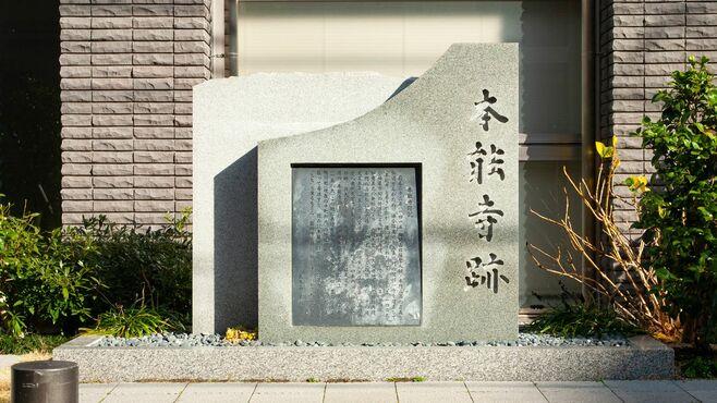 本能寺は「織田信長の定宿」は大きな誤解である