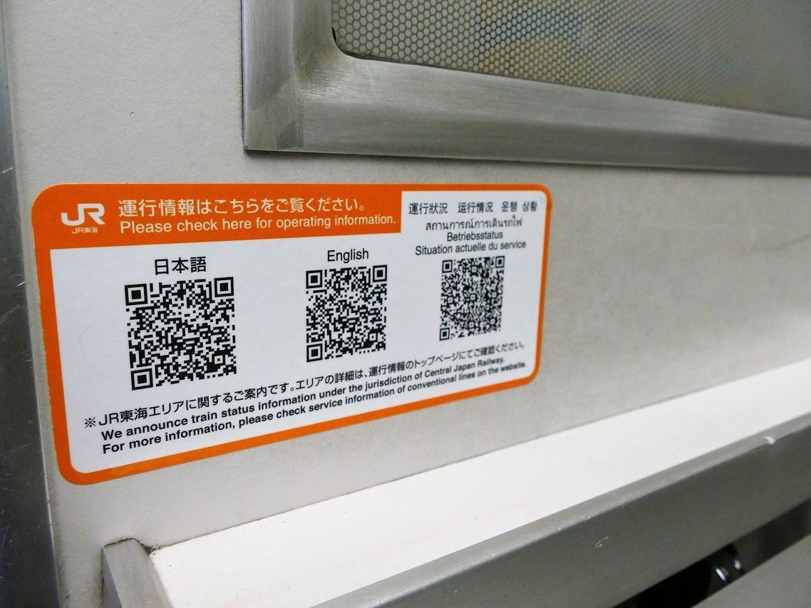 情報 jr 東海 遅延