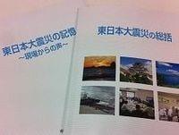 大震災・原発事故の危機にどう対応したか、福島の東邦銀行が詳細レポートを公表、現場の生の声も