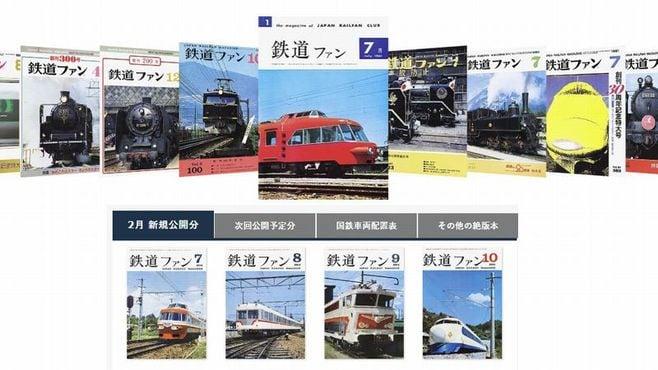 老舗鉄道雑誌「ネットで過去号読み放題」の狙い