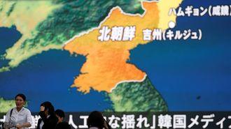 """北朝鮮で「核危機」?こんなの""""でっち上げ""""だ"""
