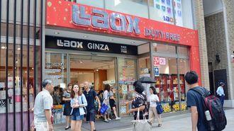 ラオックス銀座閉店、脱「爆買い」戦略の成否