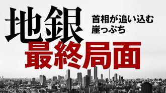 「変わらない地銀」追い込む菅首相の強烈な爆弾
