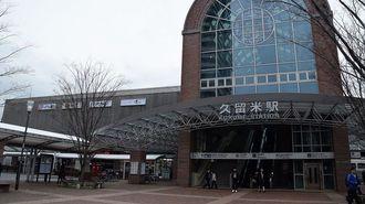 新幹線の途中駅、久留米のタフな生き残り策