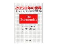 2050年の世界 英『エコノミスト』編集部著/東江一紀・峯村利哉訳