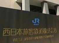 JR西日本の「罪と罰」、社長の起訴でも根本問題は未究明