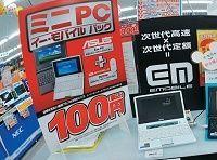 イー・モバイルが投入100円PCの大胆戦略