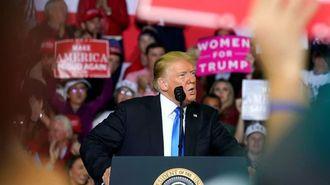 米中間選挙、押さえておくべき「4シナリオ」