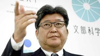 萩生田文科相「身の丈」発言が問題視された背景