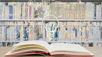 東大生が推薦!「頭の良さの基礎」をつくる5冊