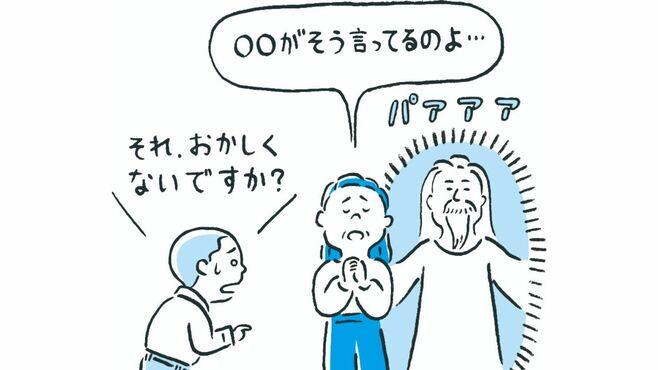 コロナ後の職場で増える「ざんねんな人」図鑑
