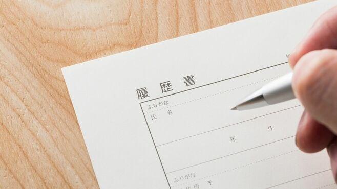 DX時代に「手書き履歴書」求める採用担当者の罪